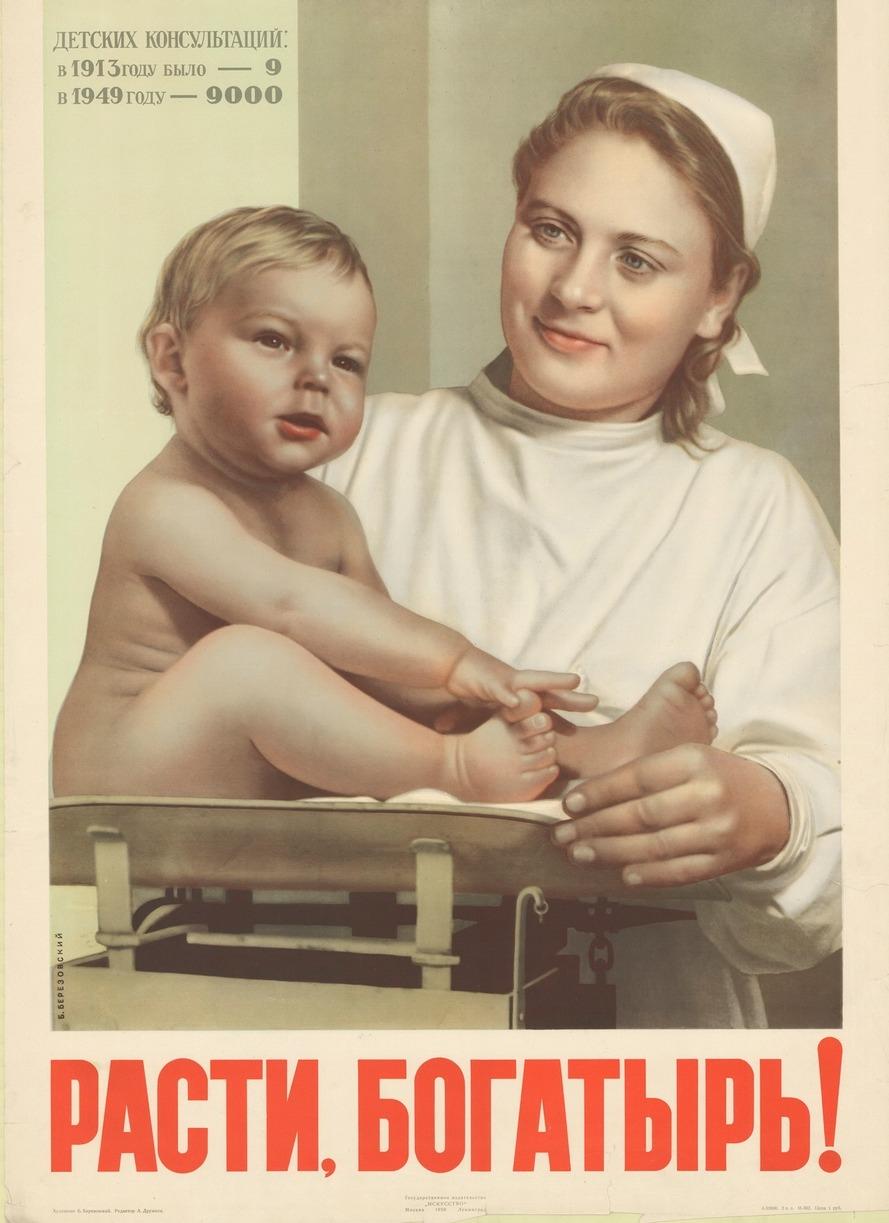 Питание младенцев в СССР