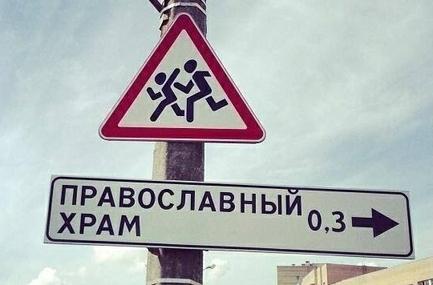 бегом от РПЦ