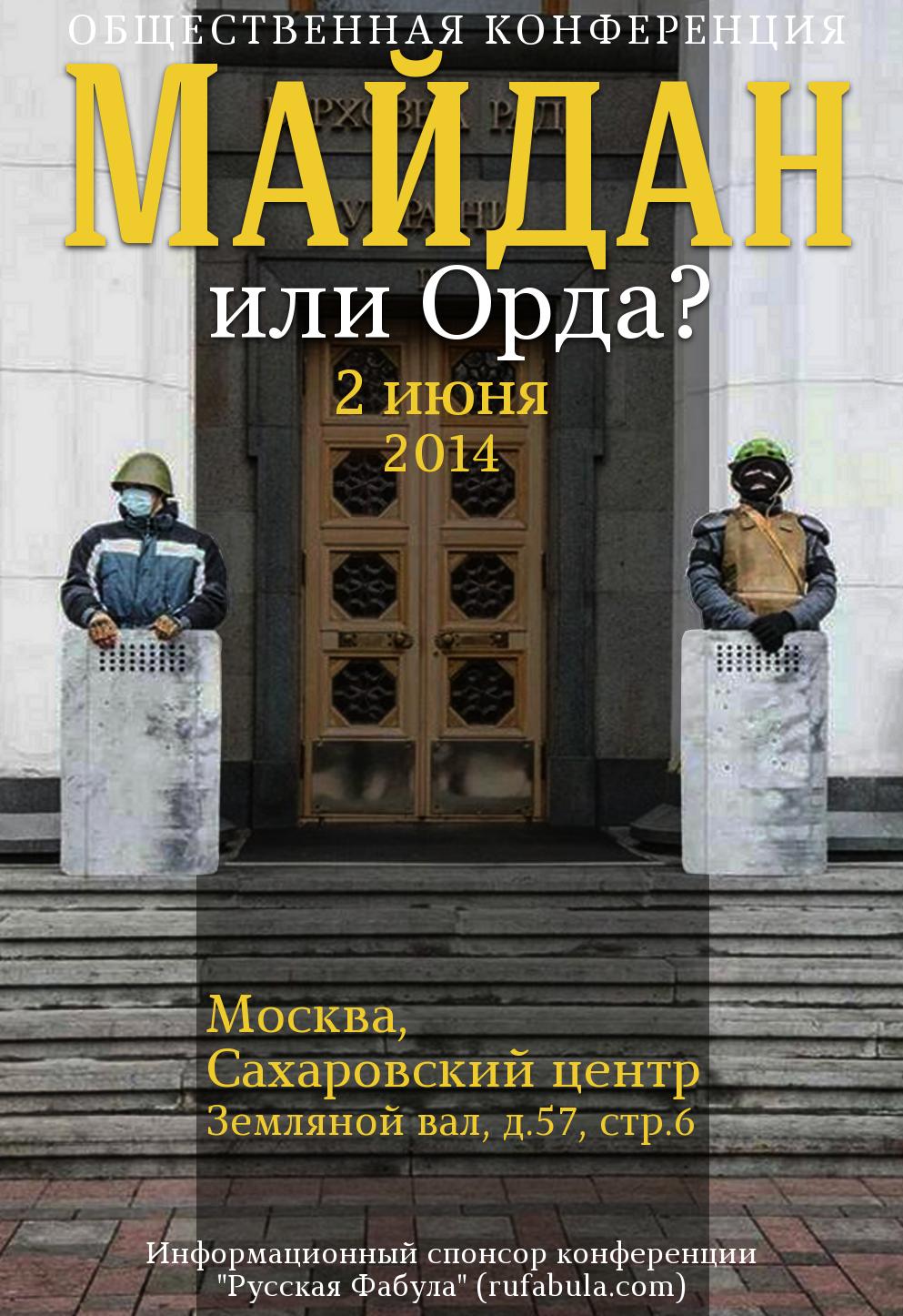 Майдан или Орда?