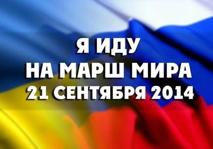 Марш мира пройдет в москве 21 сентября