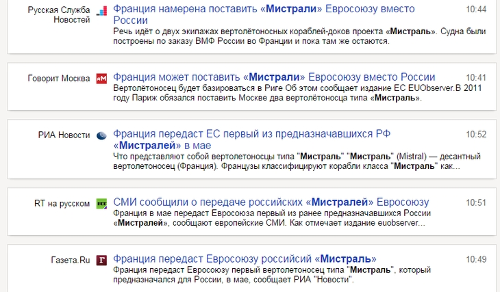 Российские СМИ купились на шутку о передаче «Мистралей» Евросоюзу